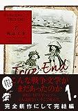ディエンビエンフー TRUE END(1) (アクションコミックス(月刊アクション)) 画像