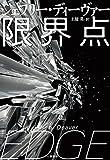 限界点 (文春e-book)