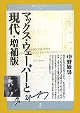 マックス・ウェーバーと現代 (青弓社ルネサンス)