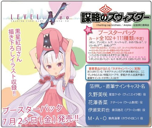 LEVEL.NEO (レベル・ネオ) 世界征服 ~謀略のズヴィズダー~ ブースターパック (LN-BS03) BOX