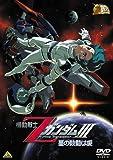 ガンダム30thアニバーサリーコレクション 機動戦士ZガンダムIII -星の鼓動は愛-<2010年07月23日までの期間限定生産> [DVD]
