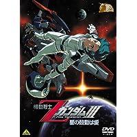 ガンダム30thアニバーサリーコレクション 機動戦士ZガンダムIII -星の鼓動は愛-<2010年07月23日までの期間限定生産>