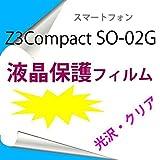 お得な3枚セット Xperia Z3Compact SO-02G 専用液晶保護フィルム 高光沢 ウルトラクリア