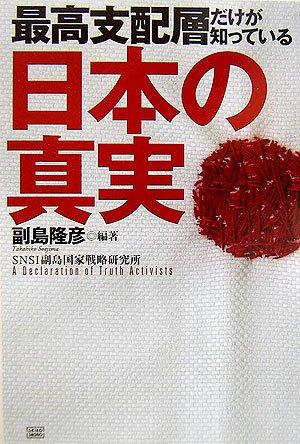 最高支配層だけが知っている日本の真実の詳細を見る