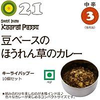 にしきや 21 キーライパップー 10個セット(100g×10個)