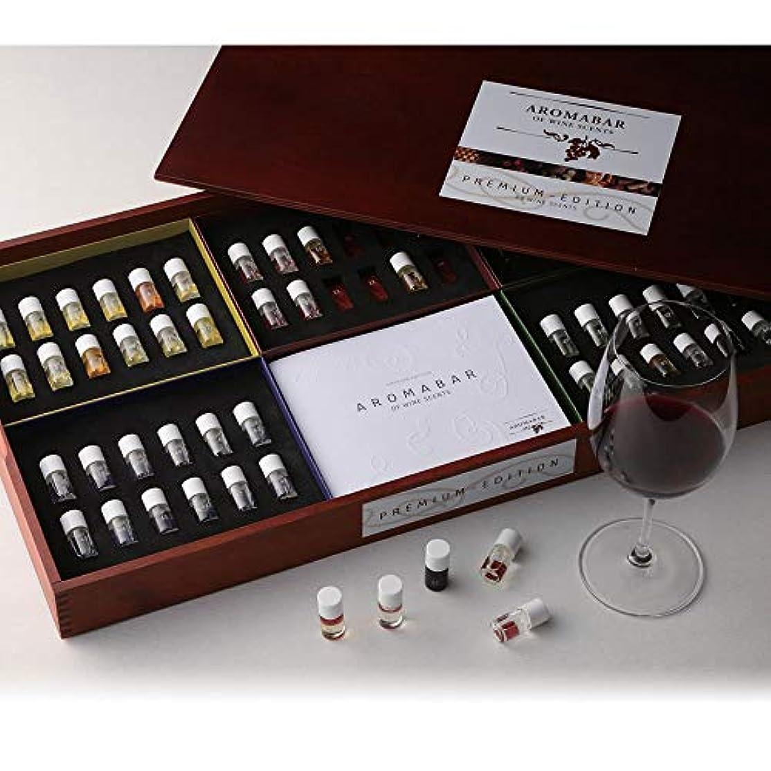 海洋和らげる瞬時に送料無料 グローバル アロマバー プレミアム60種 ワイン テイスティング ソムリエ レッスン 香り