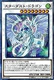 遊戯王カード スターダスト・ドラゴン(20th シークレットレア) 20th ANNIVERSARY DUELIST BOX(20TH) | シンクロ 風属性 ドラゴン族