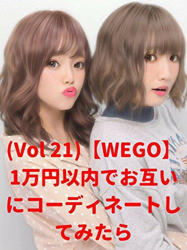 ビデオクリップ: 【WEGO】1万円以内でお互いにコーディネートしてみたら