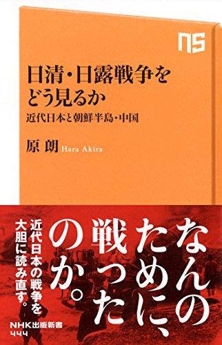 日清・日露戦争をどう見るか 近代日本と朝鮮半島・中国 (NHK出版新書)の詳細を見る