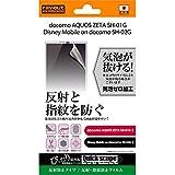 レイ・アウト docomo AQUOS ZETA SH-01G/Disney mobile SH-02G 反射・指紋防止フィルム RT-SH01GF/B1