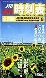 JTB 携帯時刻表 2008年 08月号 [雑誌]