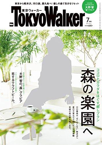 東京ウォーカー2017年7月号