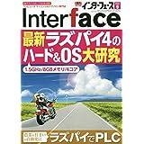 Interface(インターフェース) 2020年 09 月号