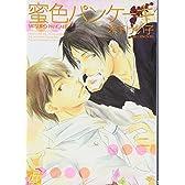 蜜色パンケーキ (ドラコミックス No.122)