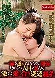 一線を越えてはならない関係だからこそ 人目を忍んで激しく愛し合う泥沼親子 / Nadeshiko [DVD]