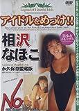 アイドルをめっけ!! 相沢なほこ [DVD] AMS-18