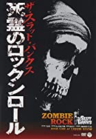 死霊のロックンロール [DVD](通常1~2営業日以内に発送)