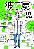 彼レ屍 コドクゲーム / MEIMU のシリーズ情報を見る