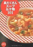 具だくさんスープ&汁物101 (主婦の友ミニブックス)