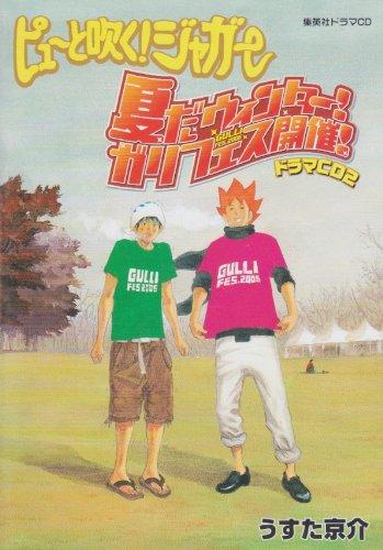 ドラマCDシリーズ「ピューと吹く!ジャガー 2」 (<CD>)の詳細を見る