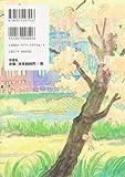 夕凪の街 桜の国 (アクションコミックス) 画像