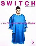 SWITCH Vol.34 No.5 マツコ・デラックス -