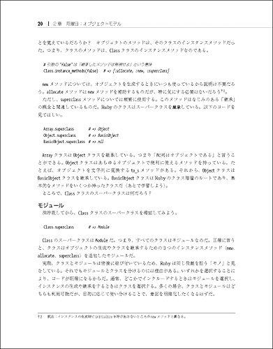 『メタプログラミングRuby 第2版』の35枚目の画像