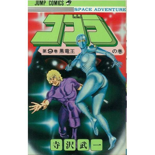 コブラ 9 (ジャンプコミックス)