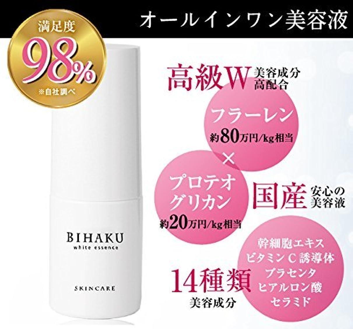 修正家事トレーニング-BIHAKU- オールインワン美容液