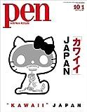 Pen (ペン) 『特集「カワイイ」JAPAN』〈2014年 10/1号〉 [雑誌]
