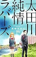 太田川純情ラバーズ (マーガレットコミックス)