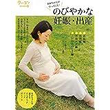 のびやかな妊娠・出産 (クーヨンBOOKS)