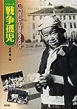 戦災孤児―駅の子たちの戦後史 (シリーズ戦争孤児)