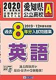 愛知県公立高校Aグループ過去8年分入試問題集英語 2020年春受験用