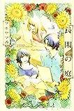 長閑の庭(5) (KC KISS)