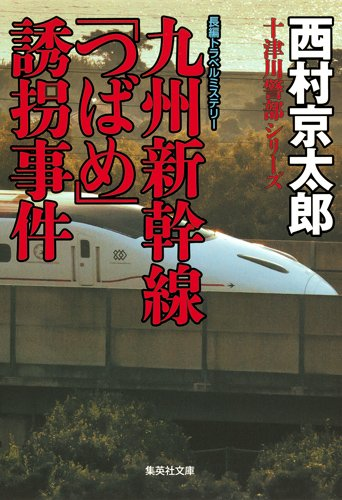 九州新幹線「つばめ」誘拐事件 (十津川警部シリーズ) (集英社文庫)