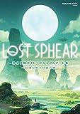 LOST SPHEAR 完全攻略ガイド+ビジュアルアート集 ~記憶が紡ぐ神話の書~ (SE-MOOK)