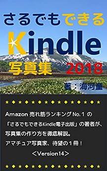 [海河童]のさるでもできるKindle写真集: 「さるでもできるKindle電子出版」の著者が、写真集の作り方を解説。アマチュア写真家、待望の1冊!