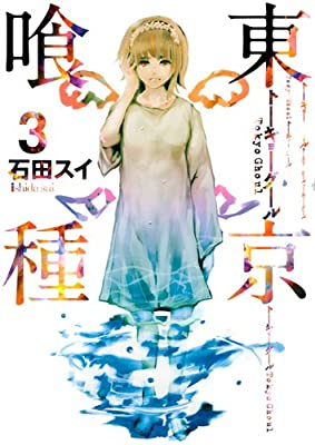 東京喰種 3—トーキョーグール (ヤングジャンプコミックス)
