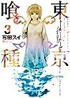 東京喰種 3―トーキョーグール (ヤングジャンプコミックス)