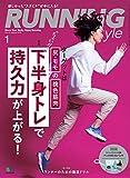 Running Style (ランニング・スタイル) 2019年 1月号 [雑誌]