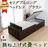 跳ね上げ式畳ベッド ロングタイプ ヘッドレス セミダブル ブラウン色 国産 日本製