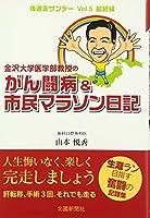 金沢大学医学部教授のがん闘病&市民マラソン日記 (後遅走サンデー 最終編)