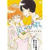 51MLwre6cHL. SS160  - コナリミサト先生の『凪のお暇』というマンガが面白い!