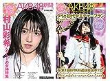 AKB48Group新聞 2019年3月号 (限定生写真1枚セット) 画像