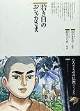 若き日のおシャカさま (仏教コミックス―おシャカさまとともに)