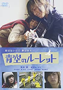 青空のルーレット スペシャル・エディション (初回限定生産フォトブック付) [DVD]