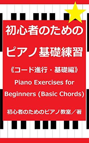 初心者のためのピアノ基礎練習《コード進行・基礎編》