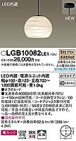 パナソニック(Panasonic) 吊下型 LED(電球色) ペンダント 美ルック・ガラスセードタイプ・拡散タイプ・直付タイプ(要電気工事) LGB10082LE1