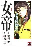 女帝 (1) ニチブンコミック文庫 (WK-01)